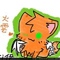 委託-火雲.png
