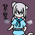 委託-紫星.png
