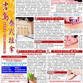 普吉島新聞稿.jpg