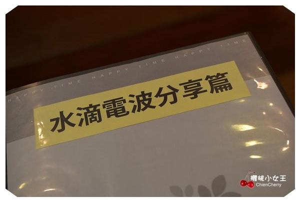 櫻桃小女王-水滴電波妊娠紋