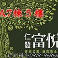 仁發富悅A7-5F封面