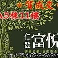 仁發富悅A5-11F封面