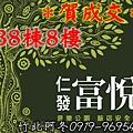 仁發富悅B8-8F封面