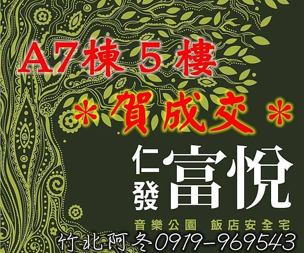 仁發富悅A7-5F封面.jpg