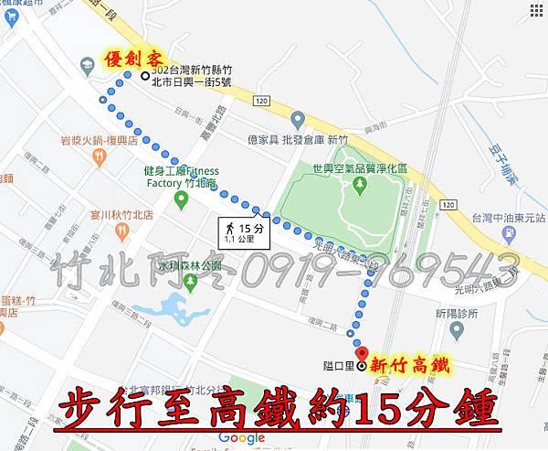 優創客步行至高鐵距離.jpg