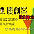 優創客B3棟10F部落格封面.jpg