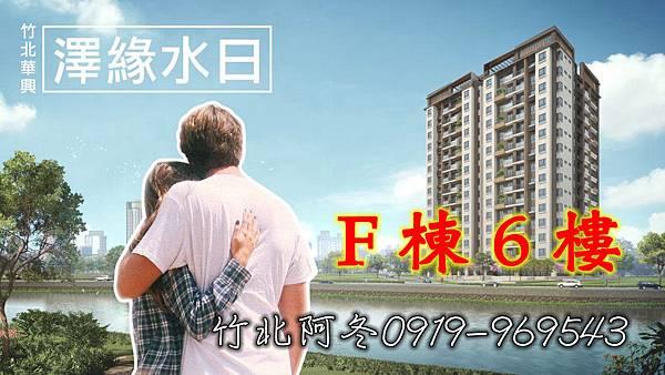 澤緣水曰F6封面.jpg