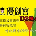 優創客D2-4F封面.jpg