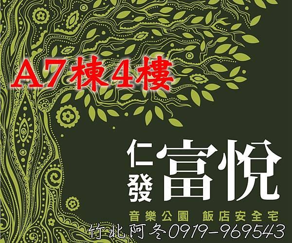 仁發富悅A7-4F封面.jpg