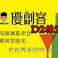 優創客D2-7F部落格封面.jpg
