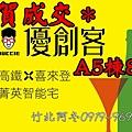 優創客A5棟8F部落格封面.jpg