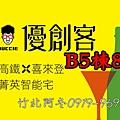優創客B5-8F封面.jpg
