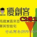 優創客C2棟13F部落格封面.jpg