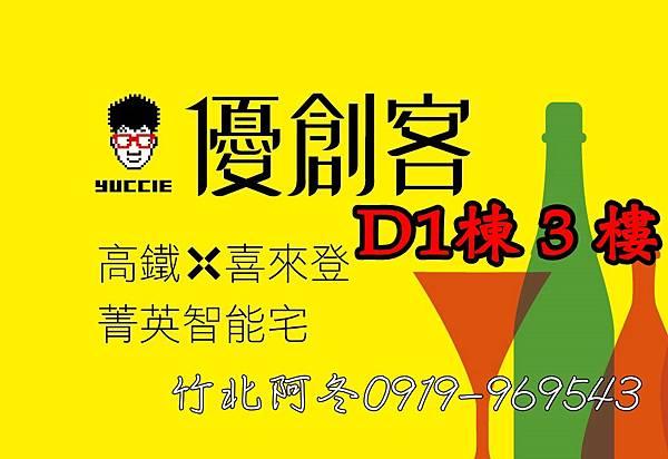 優創客D1-3F封面.jpg