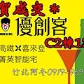 優創客C2-13F封面.jpg