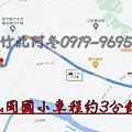 距鳳岡國小距離.bmp
