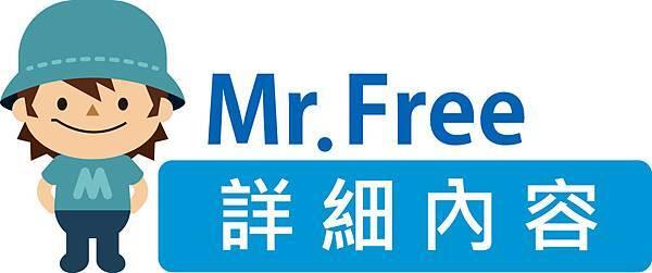 自由先生-無字小標