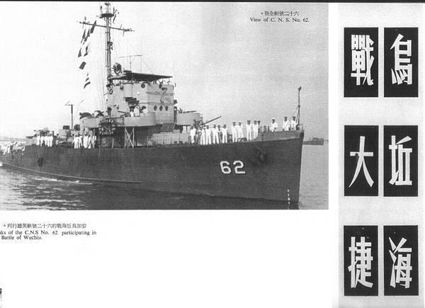 勝利之光5412-6烏坵海戰