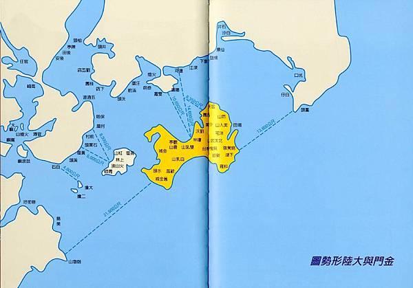 金門戰役50周年專輯9708-1金門地圖