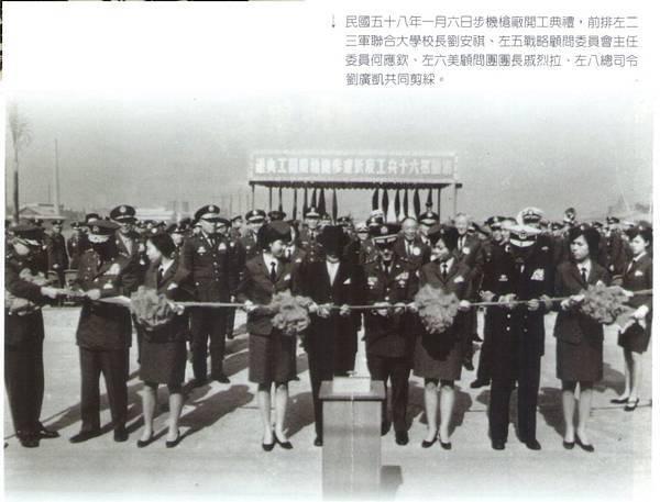 聯勤的故事9212-002 58年1月五七式步機槍廠動工典禮