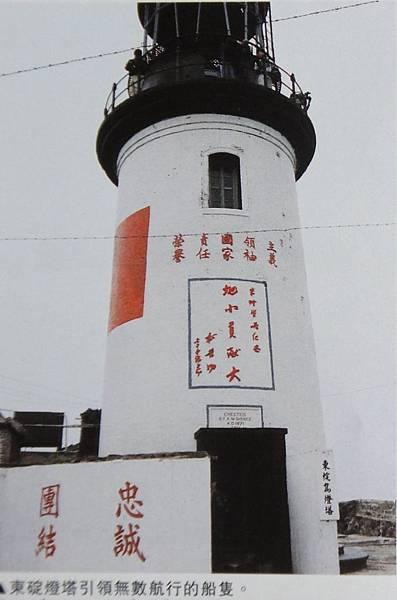 勝利之光8707-16東碇燈塔