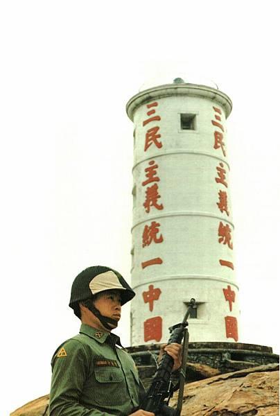 中華民國陸軍78年版-37金門北碇319師.jpg