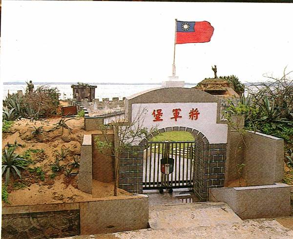 中華民國陸軍82年版-1烈嶼將軍堡.jpg