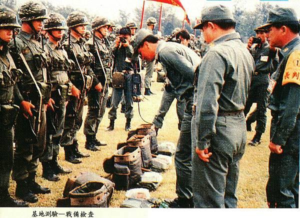 中華民國陸軍82年版-25步兵營測驗戰備檢查.jpg