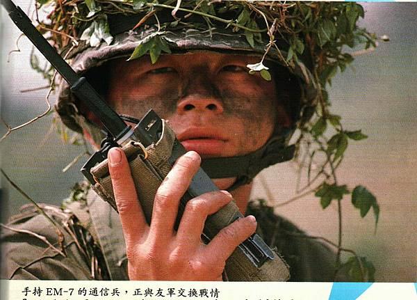 中華民國陸軍82年版-64 EM7無線電.jpg