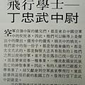 勝利之光7204-2飛專班台大丁忠武