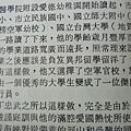 勝利之光7204-1飛專班台大丁忠武