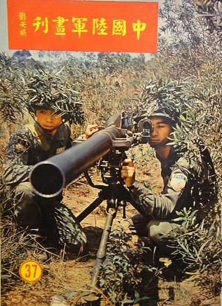 中國陸軍畫刊5309-1七五無後座力砲.jpg