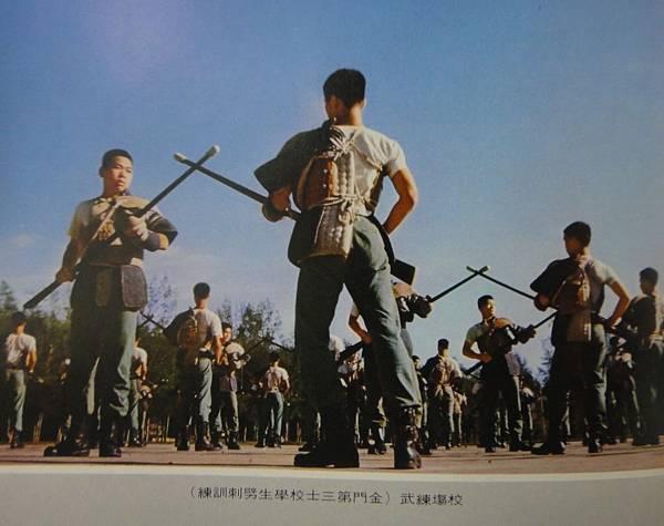 中國陸軍畫刊6104-1第三士校學生刺槍.jpg