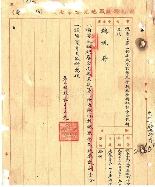 1948.7.1.jpg