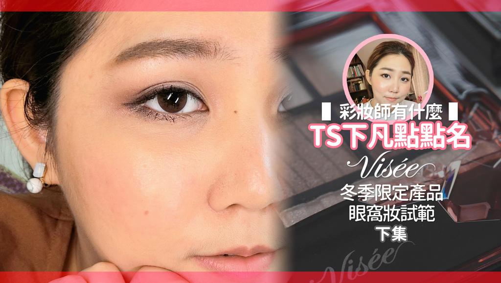 VISEE 2016 TS03 .jpg