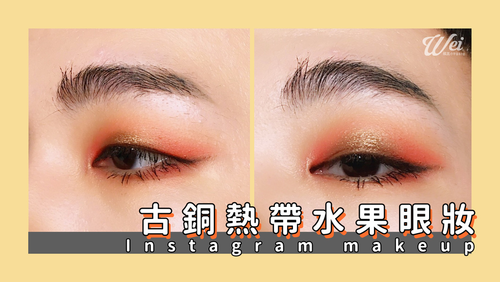 0811 eyeshadow.jpg