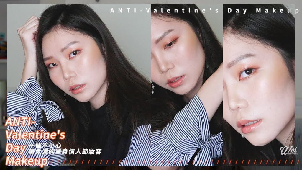 辣橘子單身情人節妝容 Anti Valentine S Day Makeup Wei 威蒿小宇宙