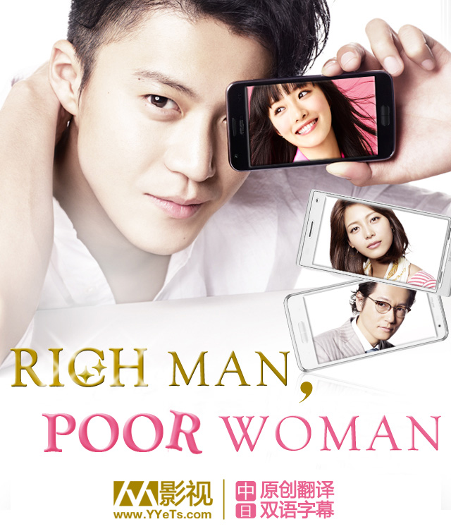 2012-rich man poor woman