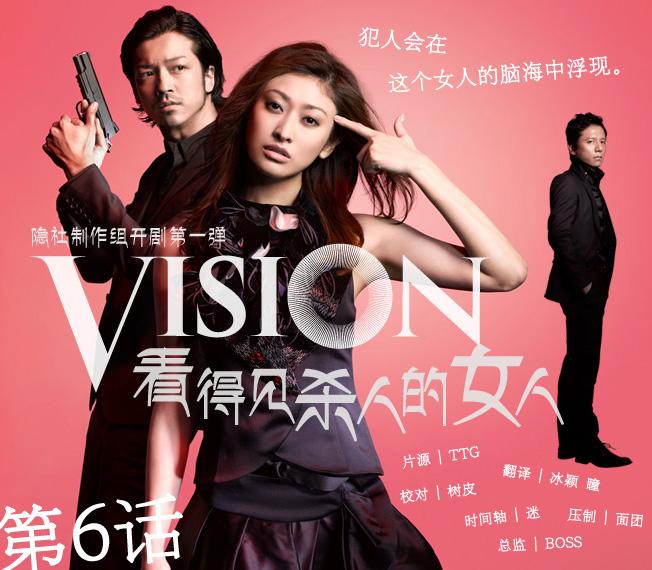VISION 看得見殺人的女人 - 隱社