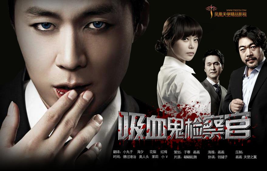 吸血鬼檢察官 - TSKS