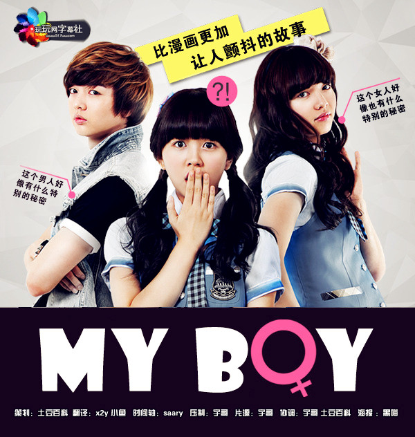 My Boy - 玩玩網