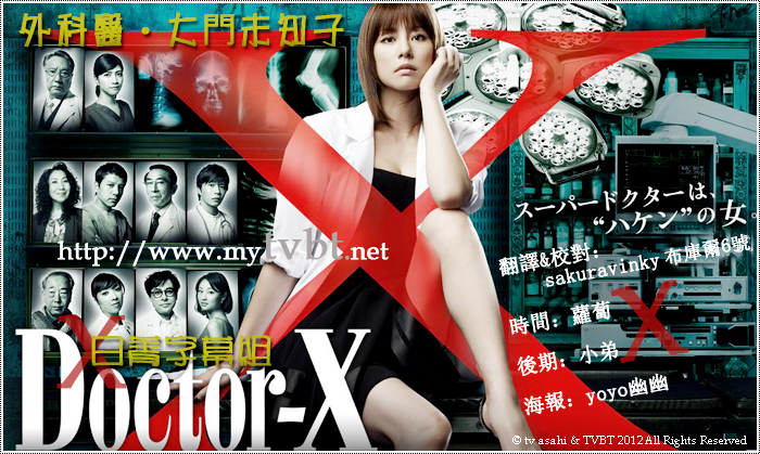 Doctor-X 外科醫 大門未知子 - 日菁字幕組