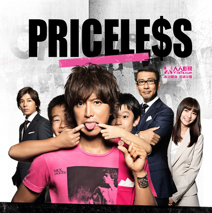 Priceless - YYeTs