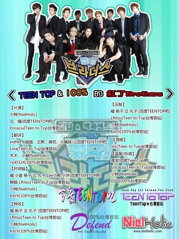 TEEN TOP & 100% 的紅了Brothers - 百度Teen Top吧 & Teen To Top台灣首站 & NielHolic中文首站 & Defend 100%台灣首站