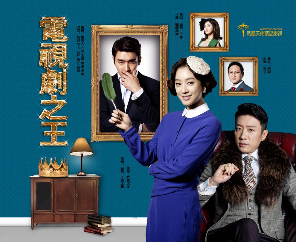 電視劇之王 - TSKS