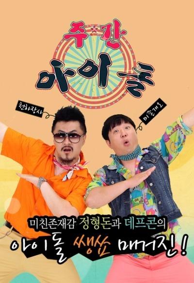주간 아이돌 (一週偶像) - 鄭亨敦、Defconn
