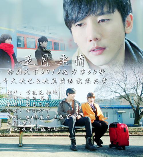 五月柔情 - 韓劇天下