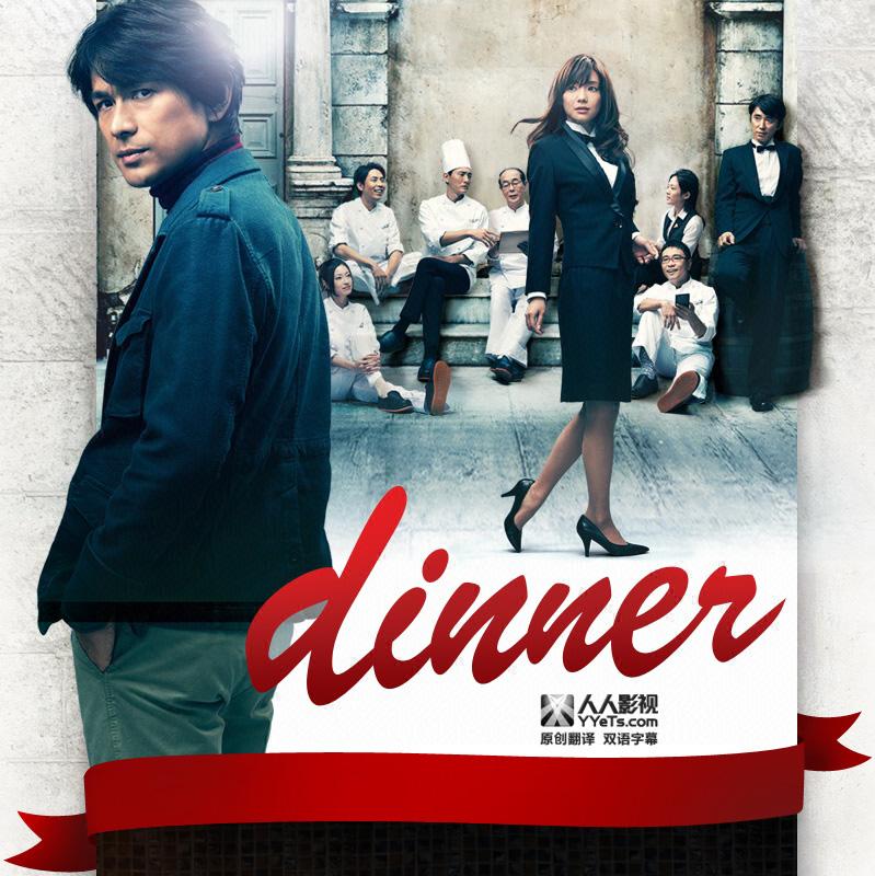dinner - YYeTs