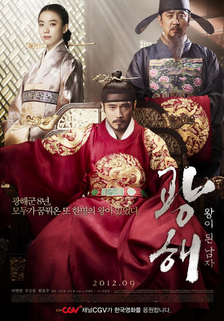 光海, 成為王的男人 - YYeTs 韓劇精靈