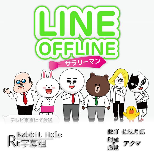 Line Offline 上班族 - RH字幕組